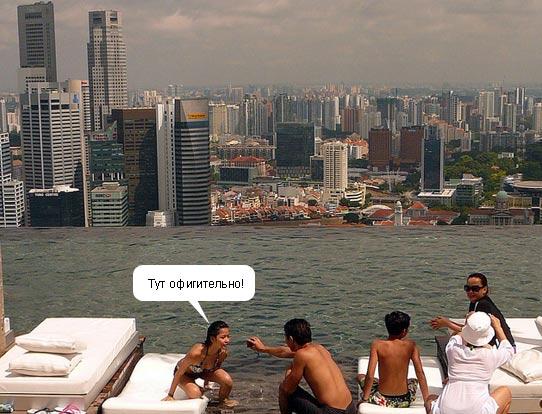 """отель """"Марина Бэй Сэндс"""" в Сингапуре"""