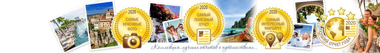 Отзывы туристов и фото